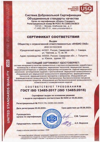 ГОСТ ИСО_ИНБИО ЛАБ_page-0001 (1)